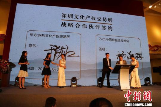 深圳文化产权交易所与中国检验检疫学会签约合作。 程景伟 摄